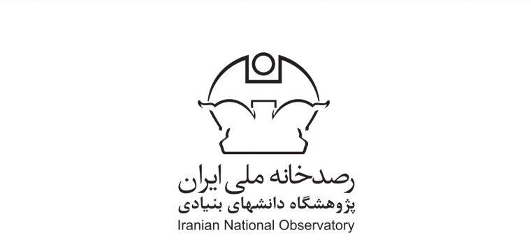 همکاری با طرح رصدخانه ملی ایران